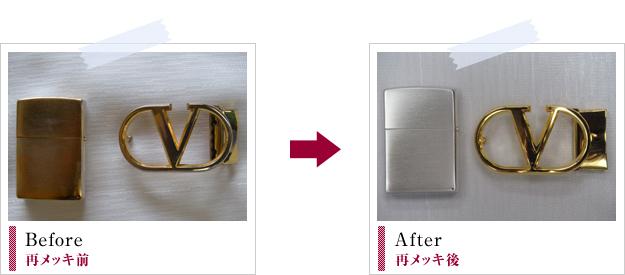 Before 修理前→After 修理後